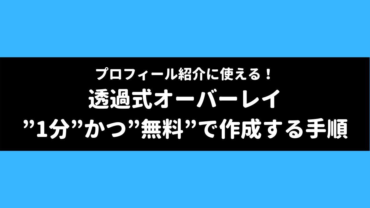 """プロフィール紹介に使える! 透過式オーバーレイ """"1分""""かつ""""無料""""で作成する手順 StreamYard"""