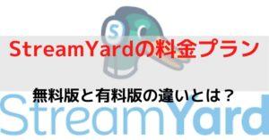 StreamYardの料金プラン|無料版と有料版の違いとは?