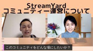 対談が楽しくなる!ライブ配信ツール「StreamYard」の5つの便利な機能と使い方