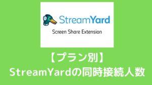 【プラン別】StreamYardでは何人同時に接続ができるのか?