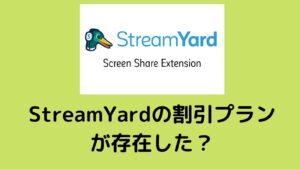 StreamYardの有料プランが高い…割引となるEssentialプランとは?