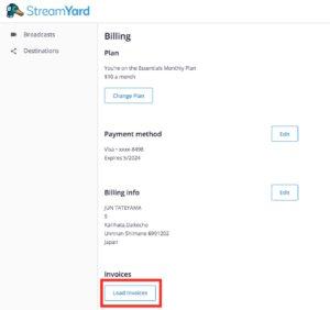 StreamYardの決済方法や領収書の発行方法について