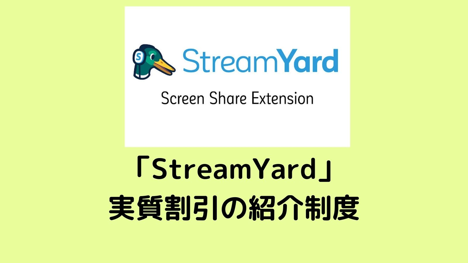 StreamYardには割引があるのか?有料プラン料金を節約できる紹介制度を活用しよう!