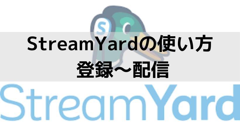 【初心者向け】StreamYardの使い方(無料)〜 登録・ログインから配信準備まで