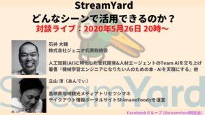 対談『StreamYardはどんなシーンで活用できるのか?』