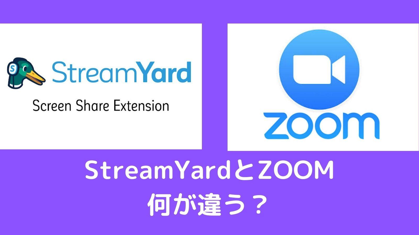 Streamyardでできること | Zoomとは何が違うのか?
