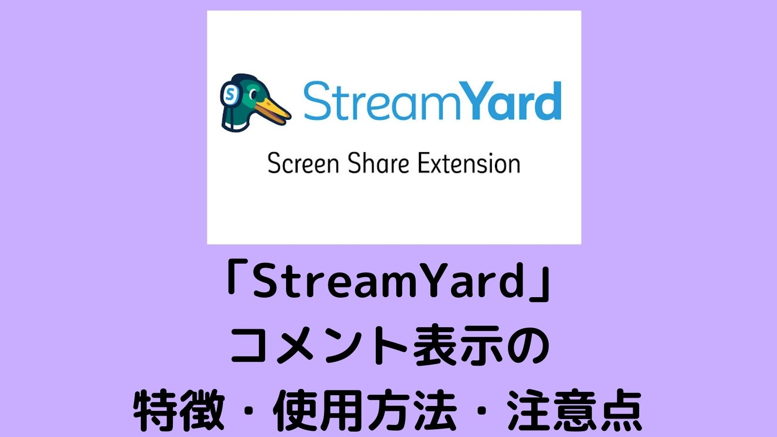 StreamYardのコメント表示機能でライブ配信が生まれ変わる!特徴・使用方法・注意点について