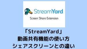 StreamYardの新機能、動画共有機能の使い方 従来のシェアスクリーンとの違いとは?